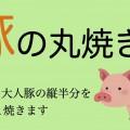 豚の丸焼きタイトル